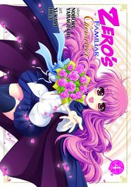 Zero's Familiar Chevalier Vol. 4 by Noboru Yamaguchi and Yukari Higa