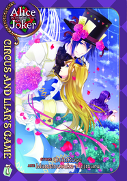 Alice in the Country of Joker: Circus and Liars Game Vol. 7 by QuinRose and Mamenosuke Fujimaru