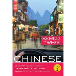 Behind the Wheel - Mandarin Chinese 1
