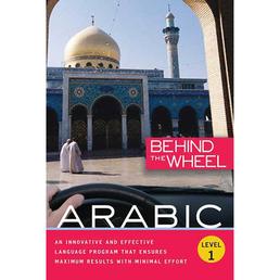 Behind the Wheel - Arabic 1